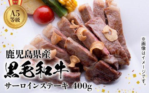 A5等級 鹿児島県産 黒毛和牛サーロインステーキ 400g