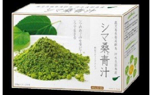 シマ桑青汁(桑茶)