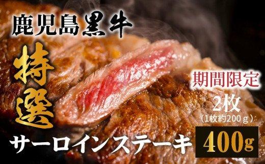 【期間限定】鹿児島黒牛特選サーロインステーキA