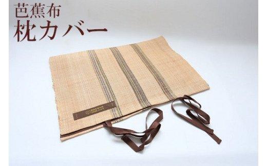 芭蕉布枕カバー