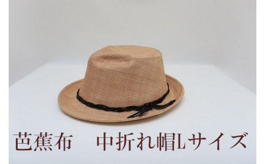 芭蕉布中折れ帽 Lサイズ