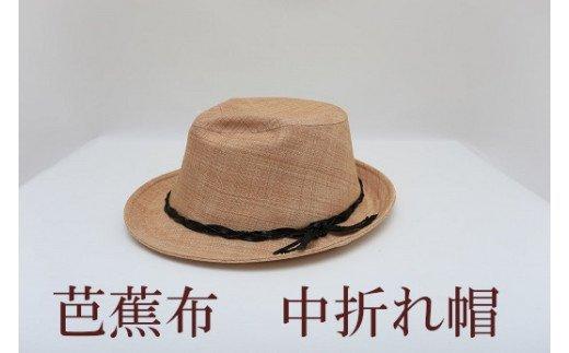 芭蕉布中折れ帽