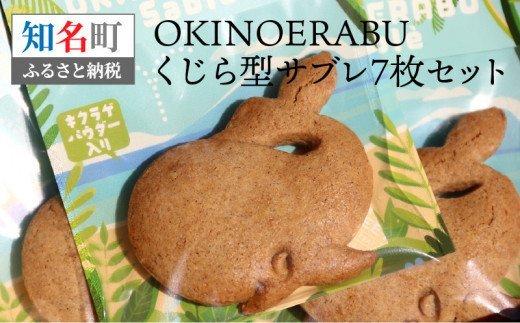 OKINOERABU くじら型サブレ