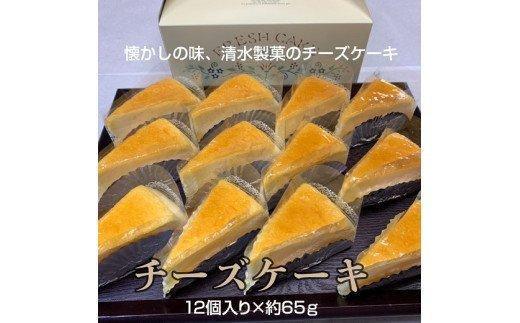 沖永良部チーズケーキ