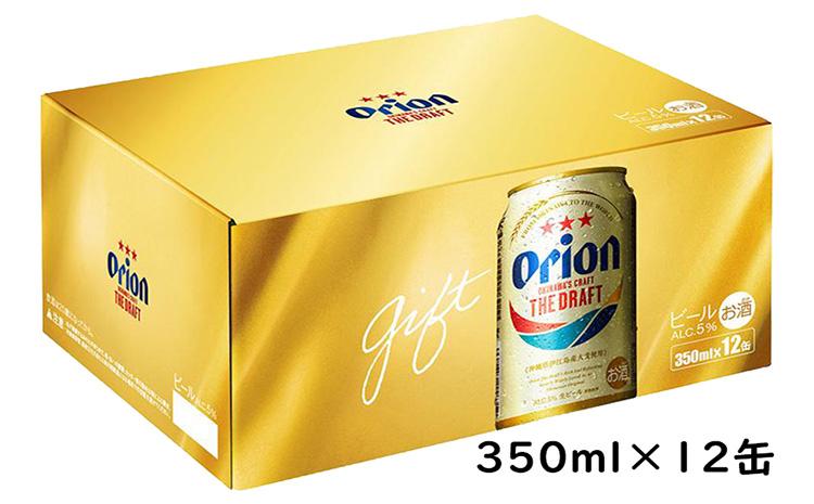 <オリオンビール>オリオン ザ・ドラフト 350ml缶×12缶
