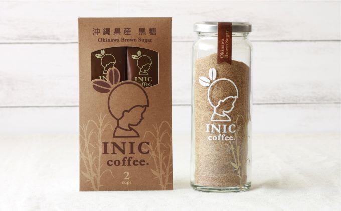 沖縄県限定 波照間島産黒糖コーヒーセットA