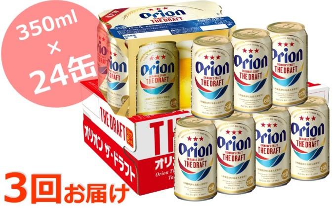 【3回定期】オリオン ザ・ドラフト350ml(24缶)