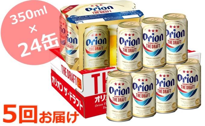 【5回定期】オリオン ザ・ドラフト350ml(24缶)