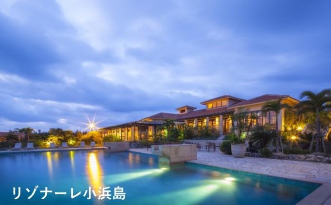 星野リゾート ふるさと納税宿泊ギフト券
