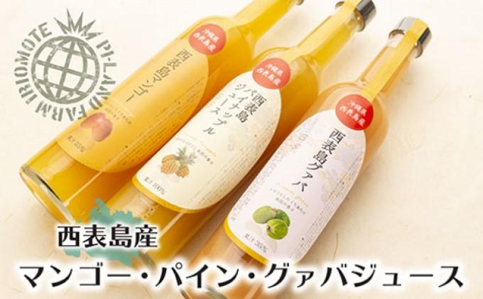 沖縄 西表島 トロピカルジュース 3本セット(パイン・マンゴー・グァバ)