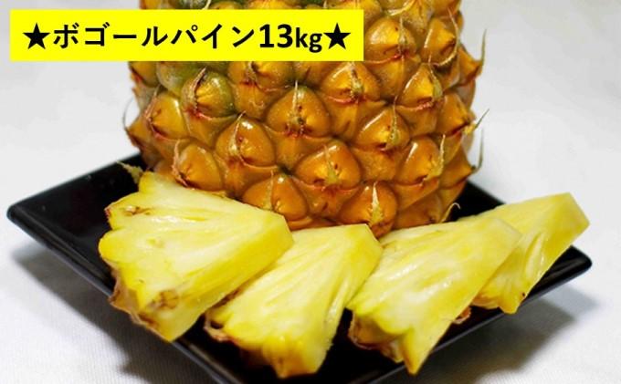 """【2021年発送】パイナップルはちぎって食べる?""""厳選"""" ボゴール 約13kg(16玉)"""