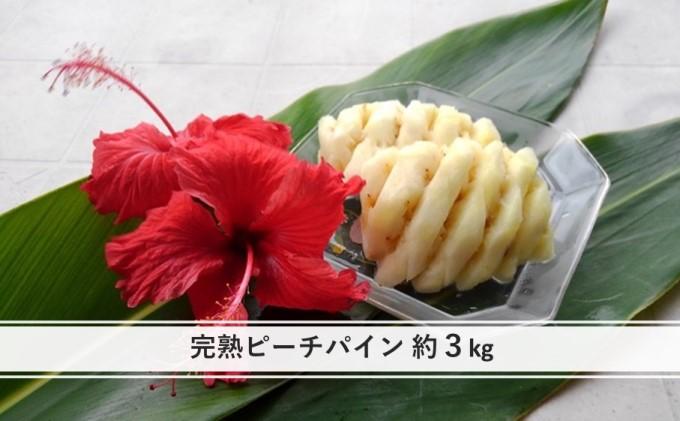【2021年発送】ちゅら西表島産!!『ゆたか農園』完熟 ピーチパイン 約3kg