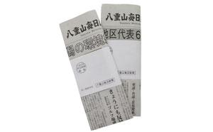 八重山毎日新聞 年間購読(八重山郡内)