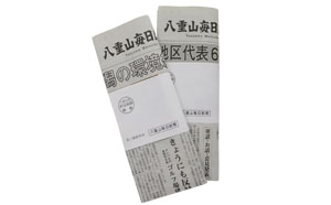 八重山毎日新聞 年間購読(沖縄県外)