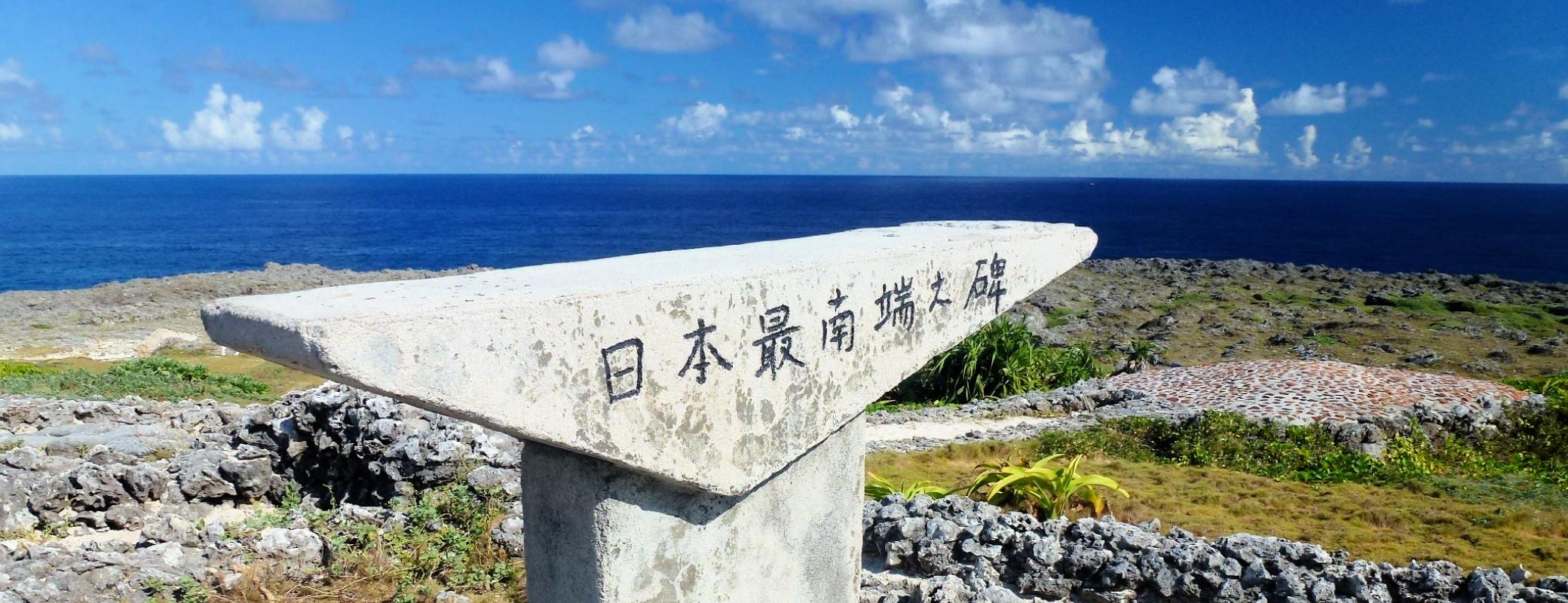 沖縄県竹富町