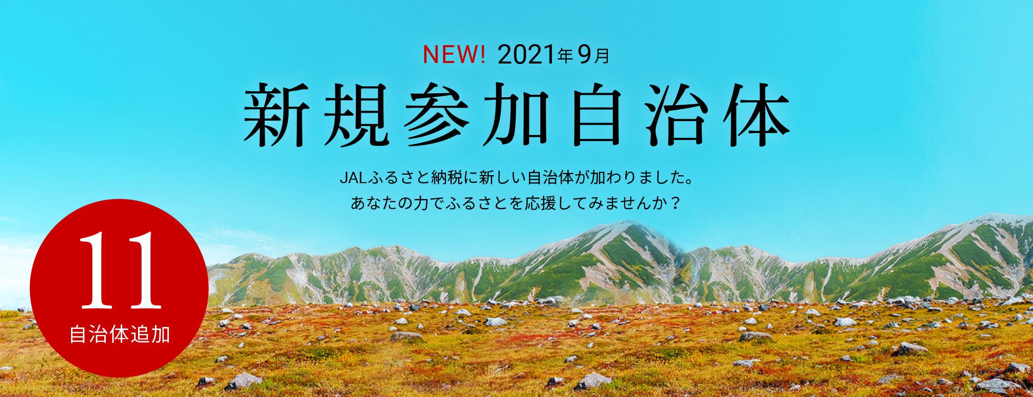 新規参加自治体 JALふるさと納税に新しい自治体が加わりました。あなたの力でふるさとを応援してみませんか?