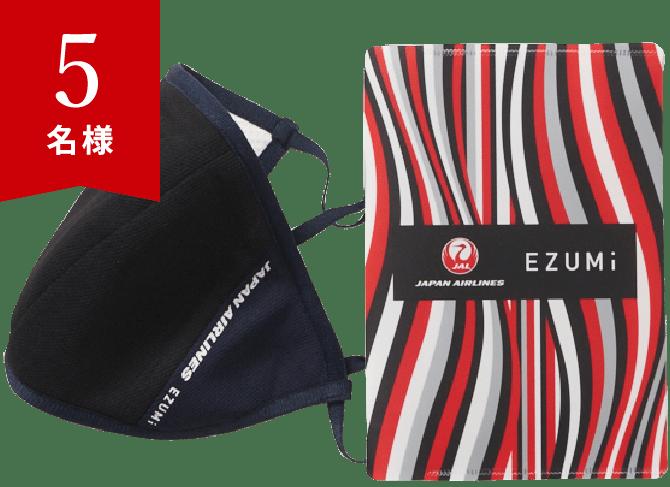 JAPAN AIRLINES / EZUMiマスク(非医療用)5名様