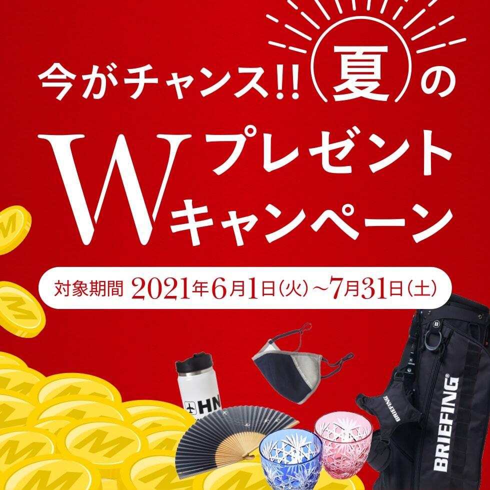 今がチャンス!!夏のWプレゼントキャンペーン