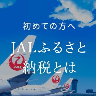 初めての方へ JALふるさと納税とは